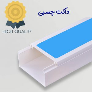 Self Adhesive Wire Duct